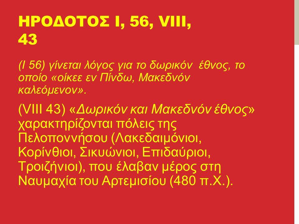 ΗΡΟΔΟΤΟΣ Ι, 56, VIII, 43 (Ι 56) γίνεται λόγος για το δωρικόν έθνος, το οποίο «οίκεε εν Πίνδω, Μακεδνόν καλεόμενον».
