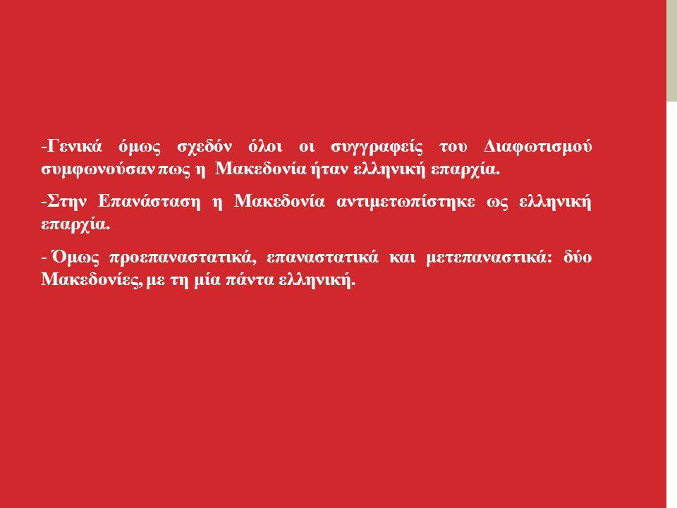 -Γενικά όμως σχεδόν όλοι οι συγγραφείς του Διαφωτισμού συμφωνούσαν πως η Μακεδονία ήταν ελληνική επαρχία.