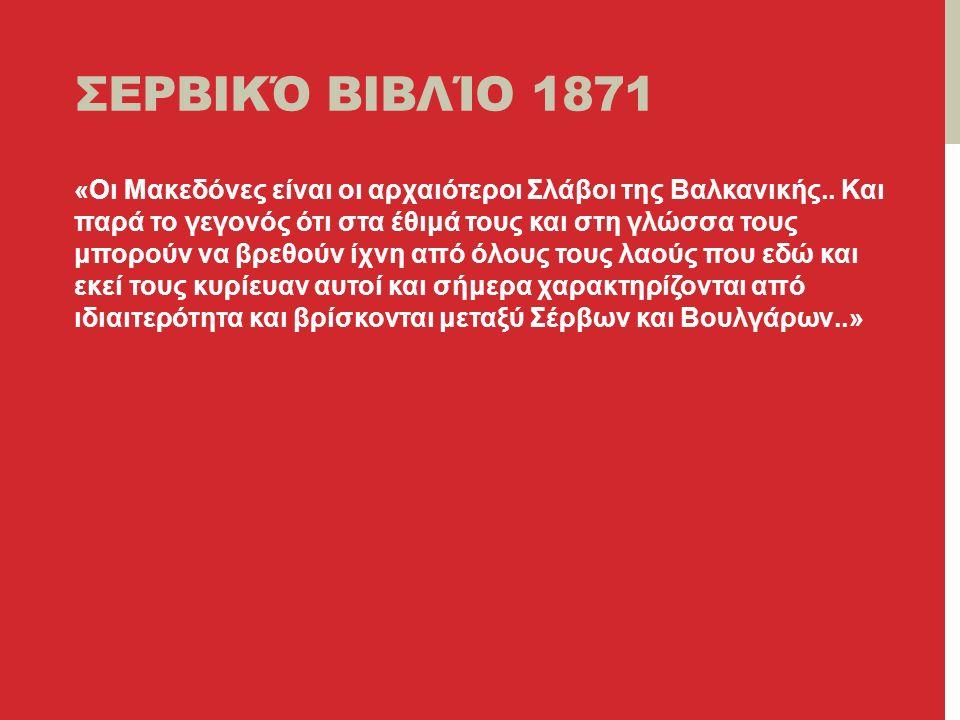 ΣΕΡΒΙΚΌ ΒΙΒΛΊΟ 1871 «Οι Μακεδόνες είναι οι αρχαιότεροι Σλάβοι της Βαλκανικής..