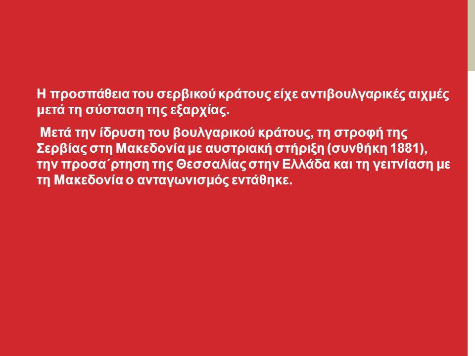 Η προσπάθεια του σερβικού κράτους είχε αντιβουλγαρικές αιχμές μετά τη σύσταση της εξαρχίας.