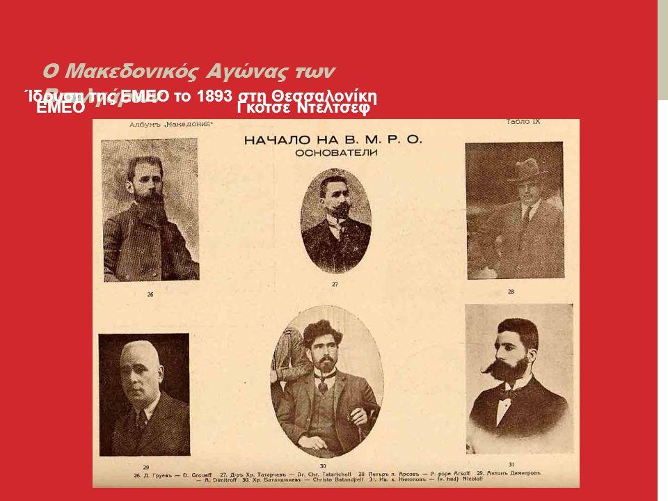 Ο Μακεδονικός Αγώνας των Βουλγάρων Ίδρυση της ΕΜΕΟ το 1893 στη Θεσσαλονίκη ΕΜΕΟ Γκότσε Ντέλτσεφ