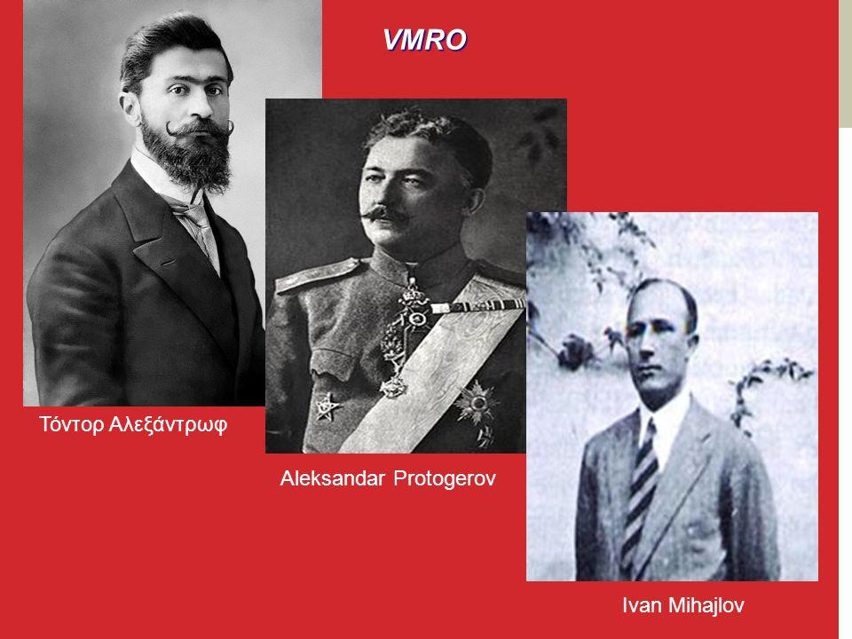 Τόντορ Αλεξάντρωφ Aleksandar Protogerov Ivan Mihajlov VMRO