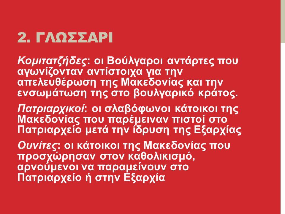 2. ΓΛΩΣΣΑΡΙ Κομιτατζήδες: οι Βούλγαροι αντάρτες που αγωνίζονταν αντίστοιχα για την απελευθέρωση της Μακεδονίας και την ενσωμάτωση της στο βουλγαρικό κ