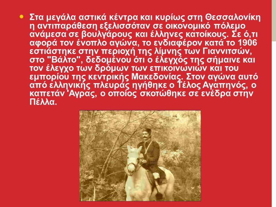 Στα μεγάλα αστικά κέντρα και κυρίως στη Θεσσαλονίκη η αντιπαράθεση εξελισσόταν σε οικονομικό πόλεμο ανάμεσα σε βουλγάρους και έλληνες κατοίκους.