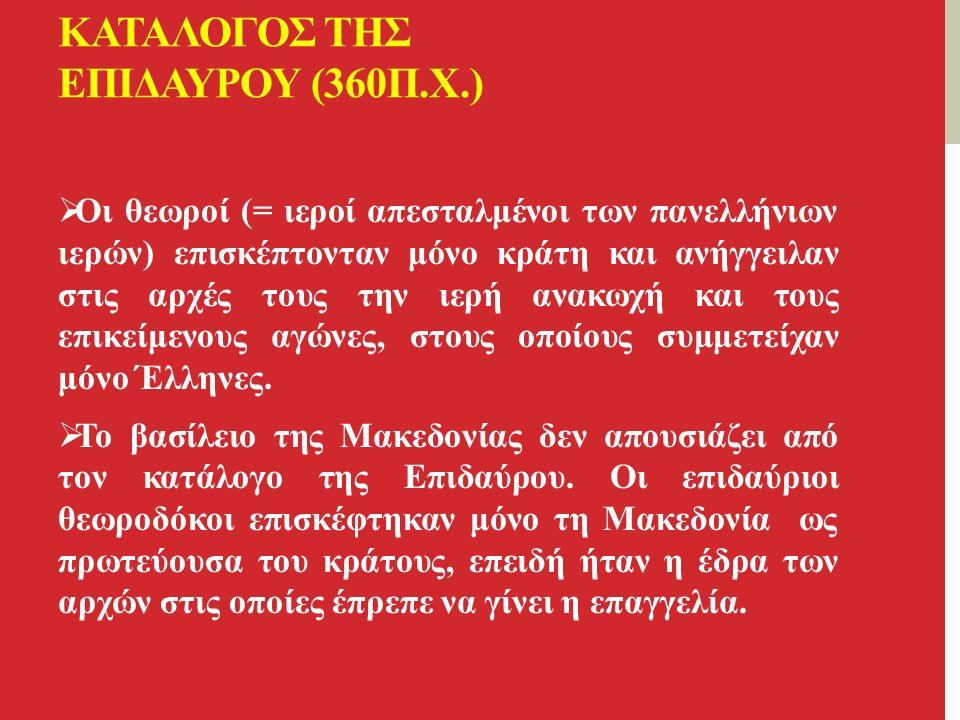 ΚΑΤΑΛΟΓΟΣ ΤΗΣ ΕΠΙΔΑΥΡΟΥ (360Π.Χ.)  Οι θεωροί (= ιεροί απεσταλμένοι των πανελλήνιων ιερών) επισκέπτονταν μόνο κράτη και ανήγγειλαν στις αρχές τους την ιερή ανακωχή και τους επικείμενους αγώνες, στους οποίους συμμετείχαν μόνο Έλληνες.