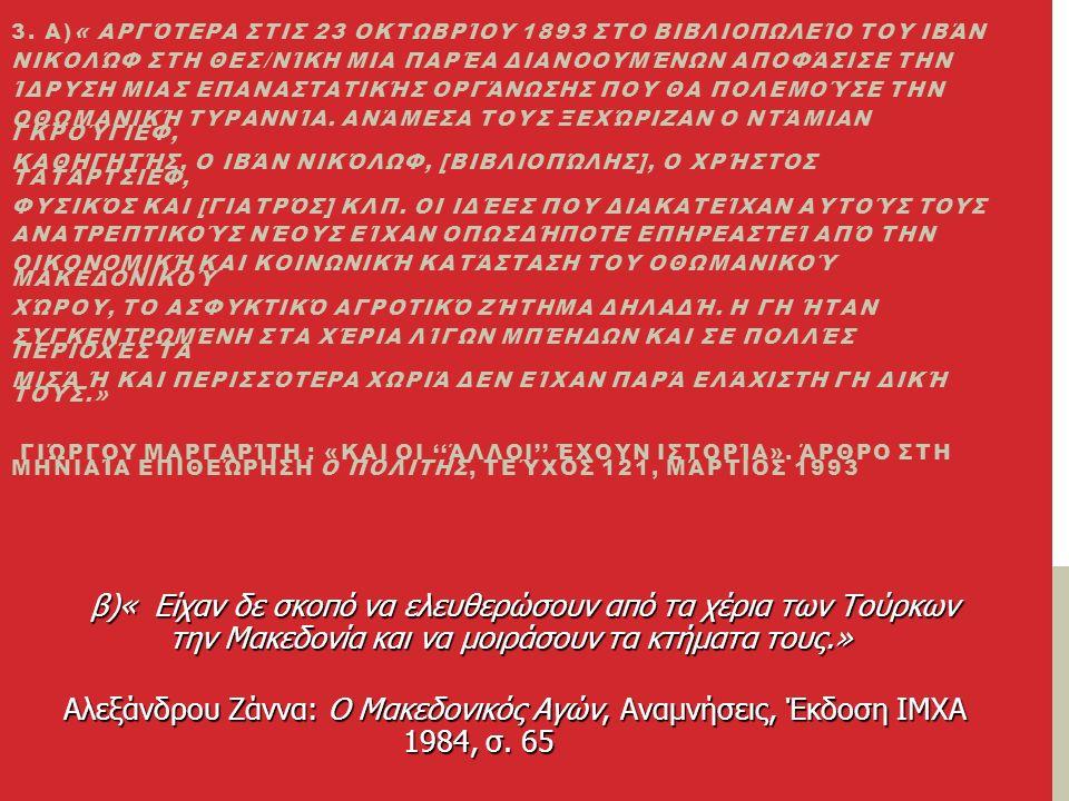 3. Α)« ΑΡΓΌΤΕΡΑ ΣΤΙΣ 23 ΟΚΤΩΒΡΊΟΥ 1893 ΣΤΟ ΒΙΒΛΙΟΠΩΛΕΊΟ ΤΟΥ ΙΒΆΝ ΝΙΚΟΛΏΦ ΣΤΗ ΘΕΣ/ΝΊΚΗ ΜΙΑ ΠΑΡΈΑ ΔΙΑΝΟΟΥΜΈΝΩΝ ΑΠΟΦΆΣΙΣΕ ΤΗΝ ΊΔΡΥΣΗ ΜΙΑΣ ΕΠΑΝΑΣΤΑΤΙΚΉΣ Ο