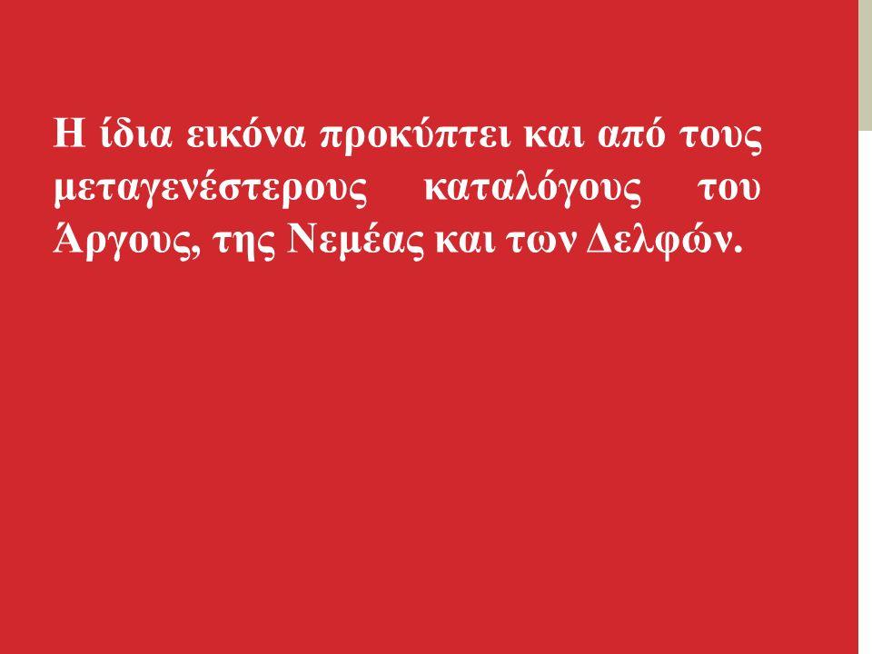 Η ίδια εικόνα προκύπτει και από τους μεταγενέστερους καταλόγους του Άργους, της Νεμέας και των Δελφών.