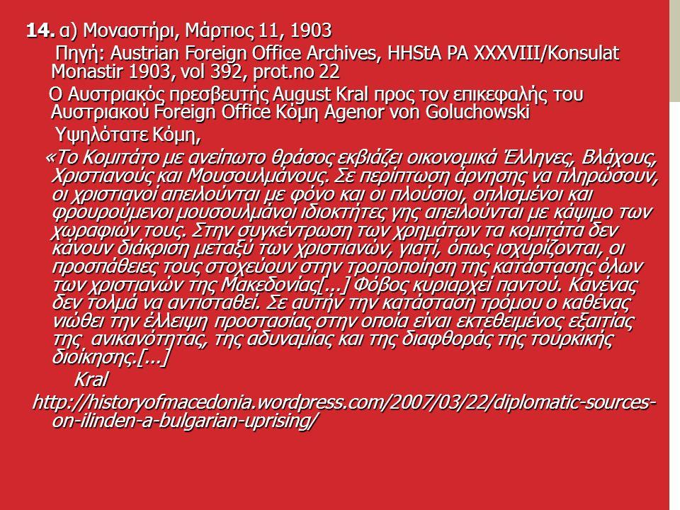 14. α) Μοναστήρι, Μάρτιος 11, 1903 Πηγή: Austrian Foreign Office Archives, HHStA PA XXXVIII/Konsulat Monastir 1903, vol 392, prot.no 22 Πηγή: Austrian