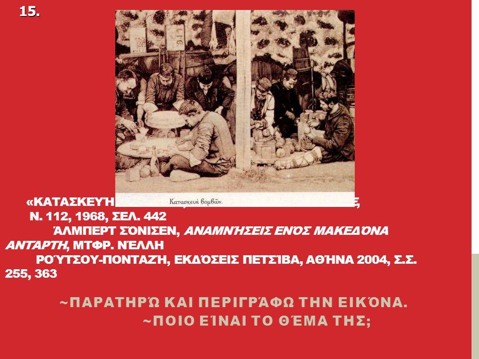 «ΚΑΤΑΣΚΕΥΉ ΒΟΜΒΏΝ», ΑΠΌ HISTORIA MAGAZINE, N.112, 1968, ΣΕΛ.