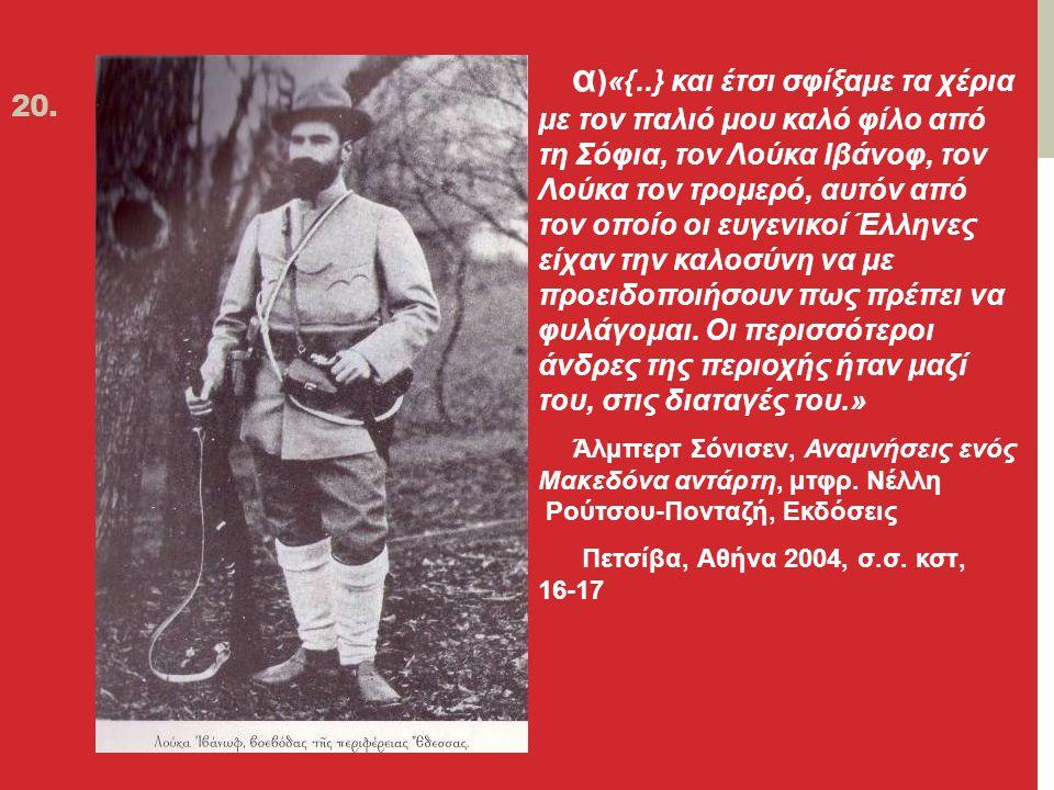 20. α )«{..} και έτσι σφίξαμε τα χέρια με τον παλιό μου καλό φίλο από τη Σόφια, τον Λούκα Ιβάνοφ, τον Λούκα τον τρομερό, αυτόν από τον οποίο οι ευγενι