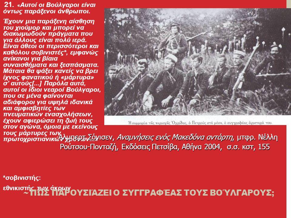 21.« Αυτοί οι Βούλγαροι είναι όντως παράξενοι άνθρωποι.