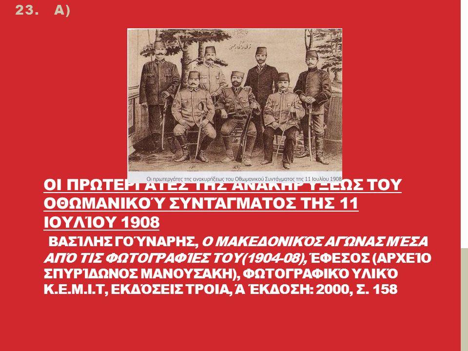 ΟΙ ΠΡΩΤΕΡΓΆΤΕΣ ΤΗΣ ΑΝΑΚΗΡΎΞΕΩΣ ΤΟΥ ΟΘΩΜΑΝΙΚΟΎ ΣΥΝΤΆΓΜΑΤΟΣ ΤΗΣ 11 ΙΟΥΛΊΟΥ 1908 ΒΑΣΊΛΗΣ ΓΟΎΝΑΡΗΣ, Ο ΜΑΚΕΔΟΝΙΚΌΣ ΑΓΏΝΑΣ ΜΈΣΑ ΑΠΌ ΤΙΣ ΦΩΤΟΓΡΑΦΊΕΣ ΤΟΥ(1904-08), ΈΦΕΣΟΣ (ΑΡΧΕΊΟ ΣΠΥΡΊΔΩΝΟΣ ΜΑΝΟΥΣΆΚΗ), ΦΩΤΟΓΡΑΦΙΚΌ ΥΛΙΚΌ Κ.Ε.Μ.Ι.Τ, ΕΚΔΌΣΕΙΣ ΤΡΟΙΑ, Ά ΈΚΔΟΣΗ: 2000, Σ.