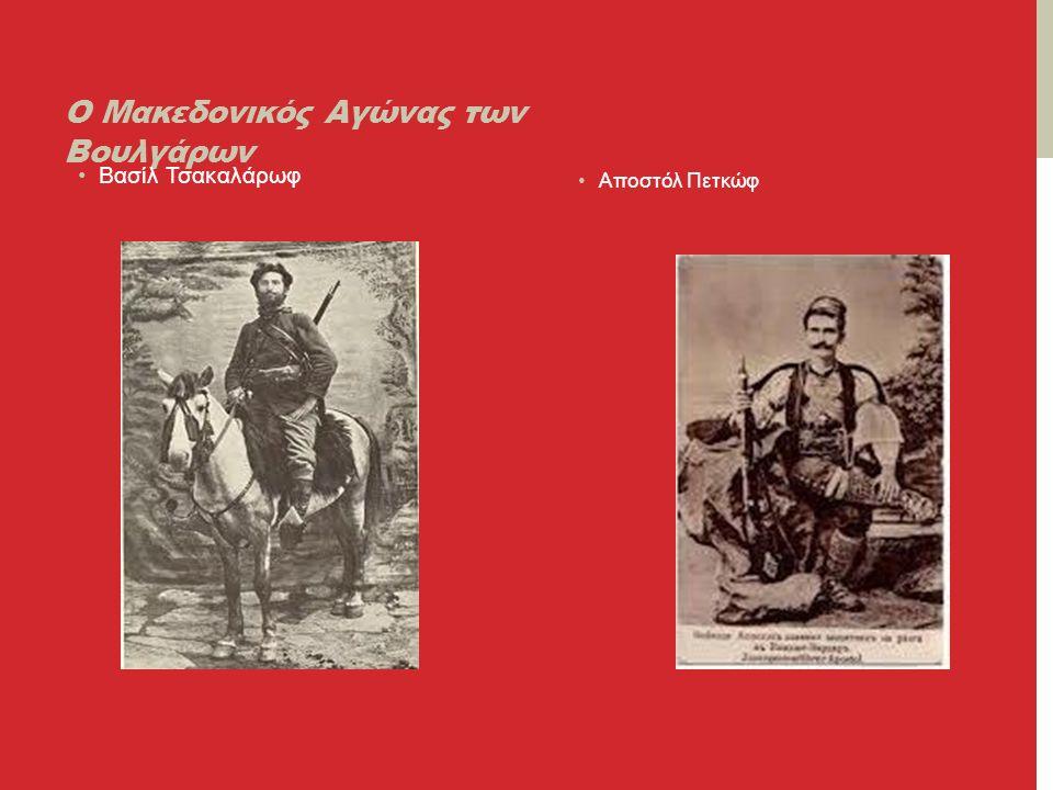 Ο Μακεδονικός Αγώνας των Βουλγάρων Βασίλ Τσακαλάρωφ Αποστόλ Πετκώφ