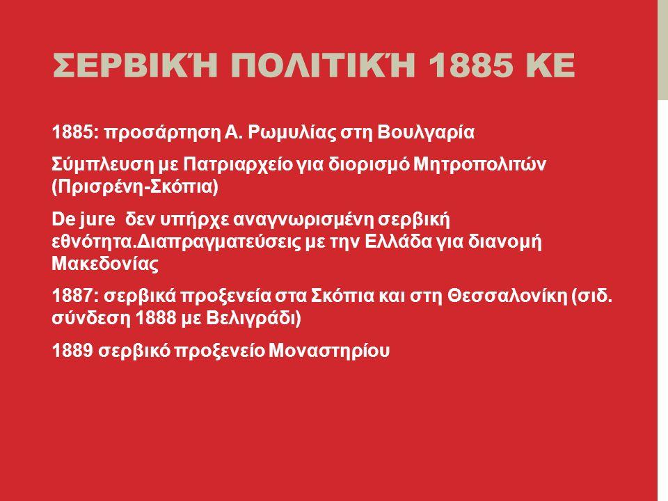 ΣΕΡΒΙΚΉ ΠΟΛΙΤΙΚΉ 1885 ΚΕ 1885: προσάρτηση Α.