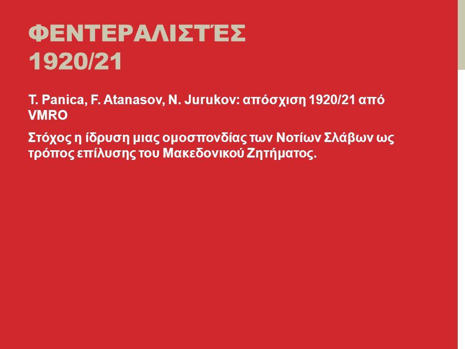 ΦΕΝΤΕΡΑΛΙΣΤΈΣ 1920/21 T.Panica, F. Atanasov, N.