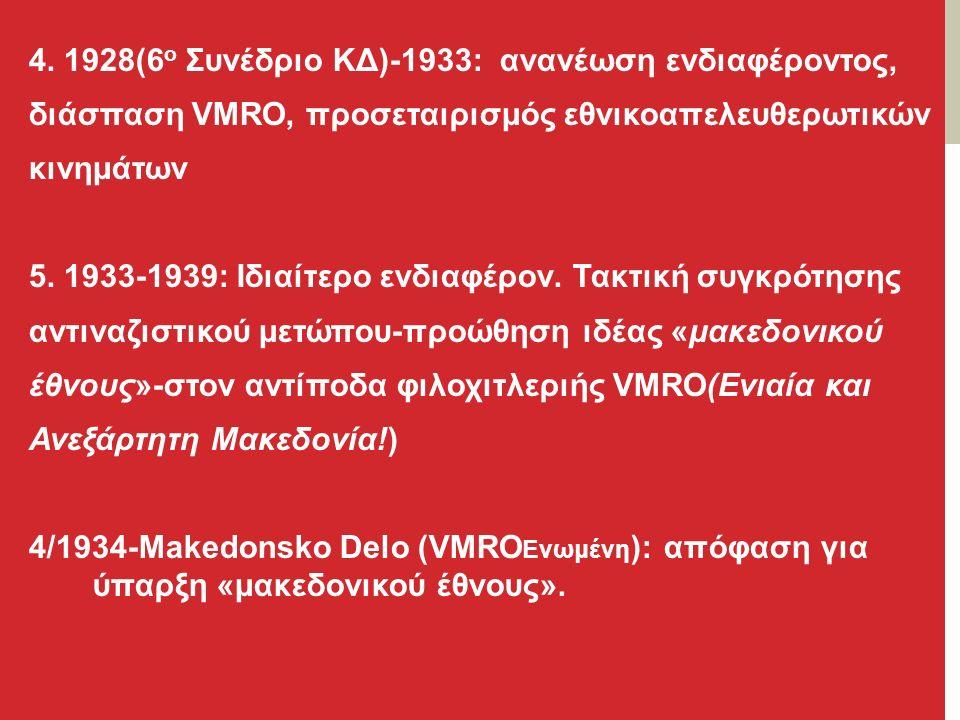 4. 1928(6 ο Συνέδριο ΚΔ)-1933: ανανέωση ενδιαφέροντος, διάσπαση VMRO, προσεταιρισμός εθνικοαπελευθερωτικών κινημάτων 5. 1933-1939: Ιδιαίτερο ενδιαφέρο