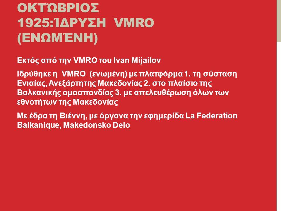 ΟΚΤΏΒΡΙΟΣ 1925:ΊΔΡΥΣΗ VMRO (ΕΝΩΜΈΝΗ) Εκτός από την VMRO του Ivan Mijailov Ιδρύθηκε η VMRO (ενωμένη) με πλατφόρμα 1.