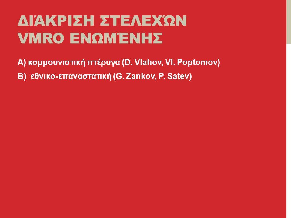 ΔΙΆΚΡΙΣΗ ΣΤΕΛΕΧΏΝ VMRO ΕΝΩΜΈΝΗΣ Α) κομμουνιστική πτέρυγα (D.