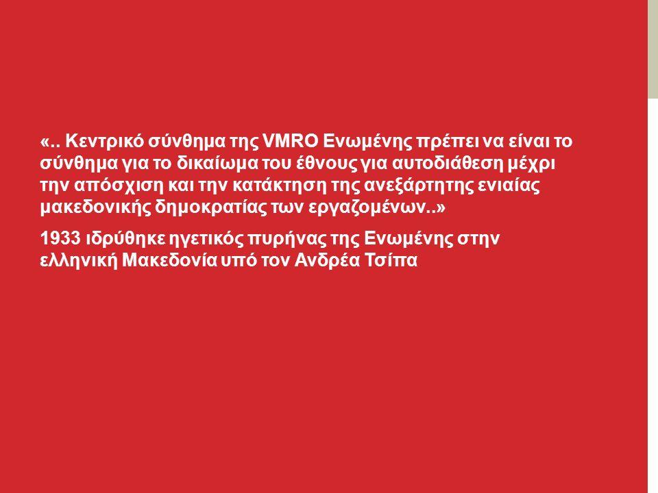 «.. Κεντρικό σύνθημα της VMRO Ενωμένης πρέπει να είναι το σύνθημα για το δικαίωμα του έθνους για αυτοδιάθεση μέχρι την απόσχιση και την κατάκτηση της