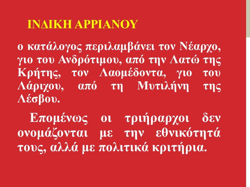 ΙΝΔΙΚΗ ΑΡΡΙΑΝΟΥ ο κατάλογος περιλαμβάνει τον Νέαρχο, γιο του Ανδρότιμου, από την Λατώ της Κρήτης, τον Λαομέδοντα, γιο του Λάριχου, από τη Μυτιλήνη της Λέσβου.