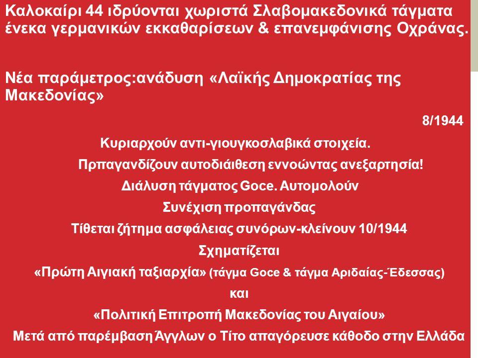 Καλοκαίρι 44 ιδρύονται χωριστά Σλαβομακεδονικά τάγματα ένεκα γερμανικών εκκαθαρίσεων & επανεμφάνισης Οχράνας.