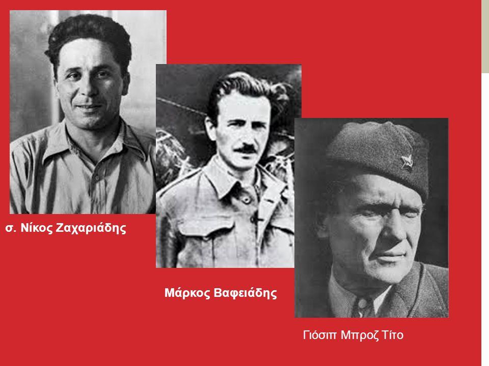 σ. Νίκος Ζαχαριάδης Μάρκος Βαφειάδης Γιόσιπ Μπροζ Τίτο