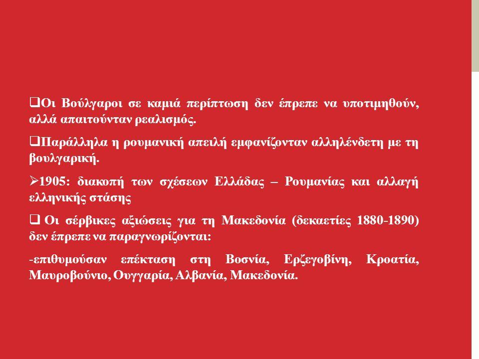  Οι Βούλγαροι σε καμιά περίπτωση δεν έπρεπε να υποτιμηθούν, αλλά απαιτούνταν ρεαλισμός.