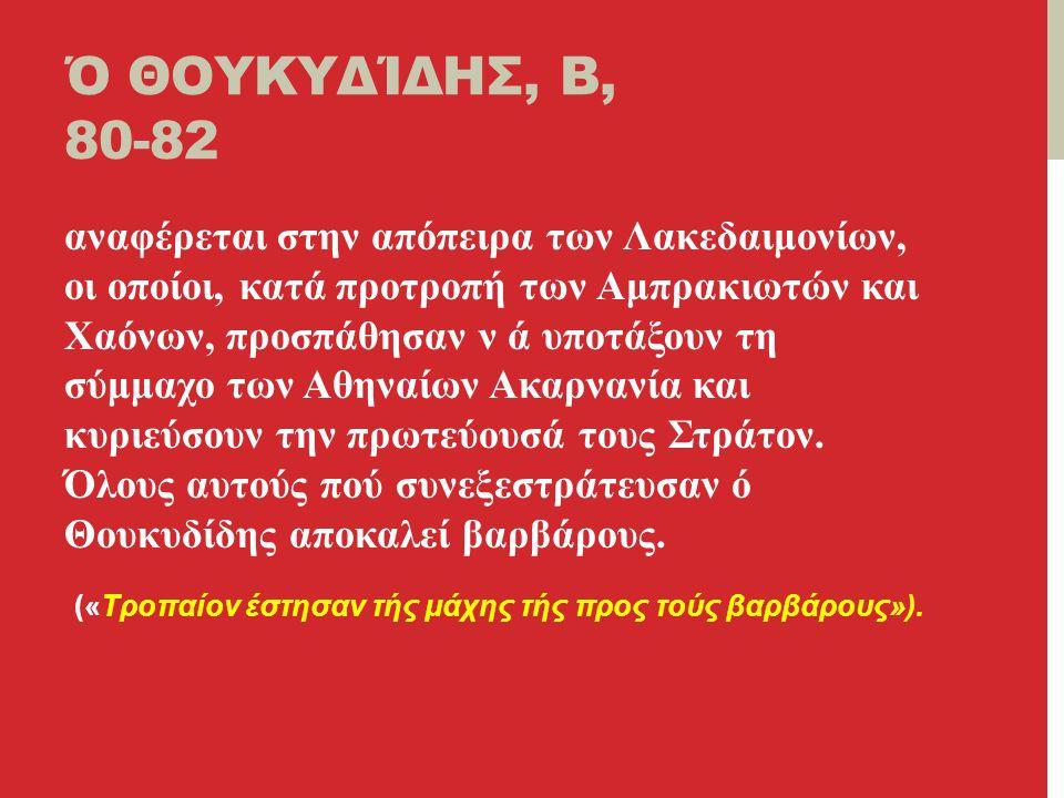 Ό ΘΟΥΚΥΔΊΔΗΣ, Β, 80-82 αναφέρεται στην απόπειρα των Λακεδαιμονίων, οι οποίοι, κατά προτροπή των Αμπρακιωτών και Χαόνων, προσπάθησαν ν ά υποτάξουν τη σύμμαχο των Αθηναίων Ακαρνανία και κυριεύσουν την πρωτεύουσά τους Στράτον.