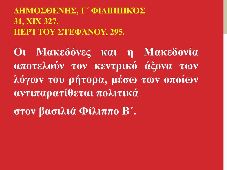 ΔΗΜΟΣΘΕΝΗΣ, Γ΄ ΦΙΛΙΠΠΙΚΌΣ 31, ΧΙΧ 327, ΠΕΡΊ ΤΟΥ ΣΤΕΦΆΝΟΥ, 295.