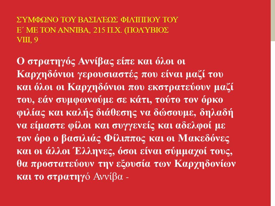 ΣΎΜΦΩΝΟ ΤΟΥ ΒΑΣΙΛΈΩΣ ΦΙΛΊΠΠΟΥ ΤΟΥ Ε΄ ΜΕ ΤΟΝ ΑΝΝΊΒΑ, 215 Π.Χ.