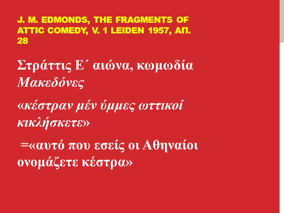 J.M. EDMONDS, THE FRAGMENTS OF ATTIC COMEDY, V. 1 LEIDEN 1957, ΑΠ.