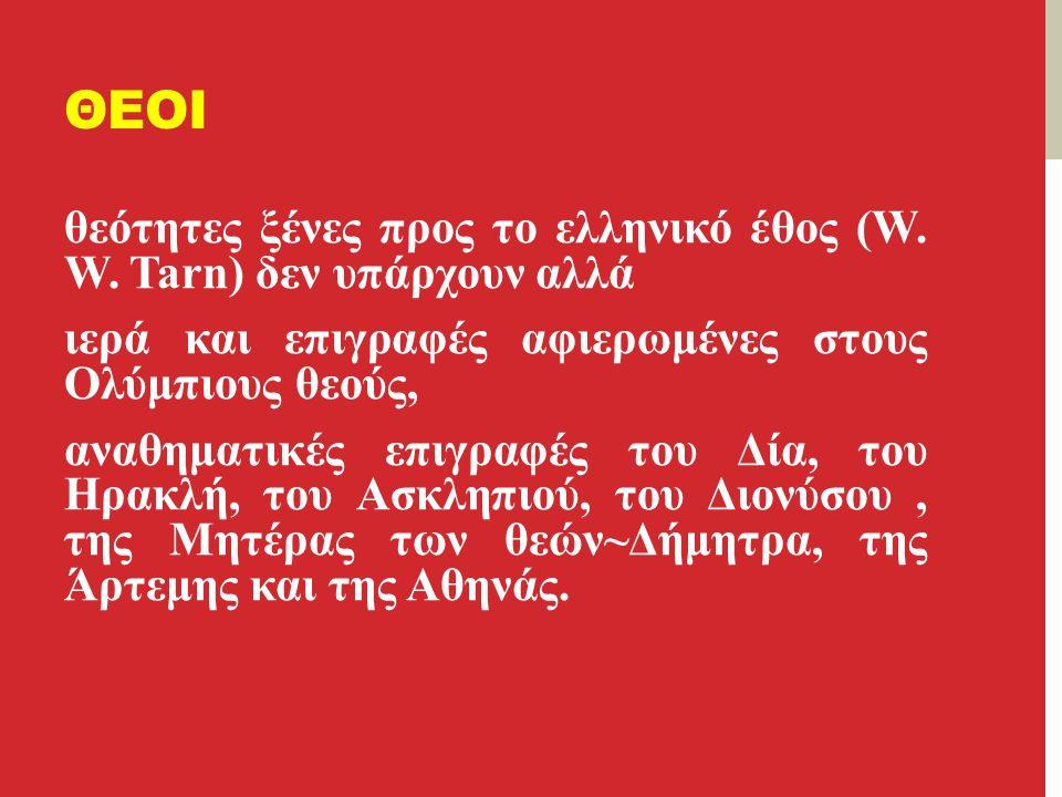 ΘΕΟΙ θεότητες ξένες προς το ελληνικό έθος (W.W.