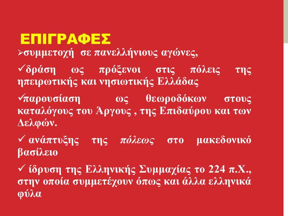 ΕΠΙΓΡΑΦΕΣ  συμμετοχή σε πανελλήνιους αγώνες, δράση ως πρόξενοι στις πόλεις της ηπειρωτικής και νησιωτικής Ελλάδας παρουσίαση ως θεωροδόκων στους καταλόγους του Άργους, της Επιδαύρου και των Δελφών.