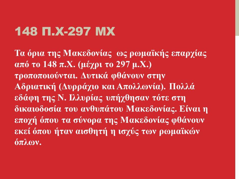 148 Π.Χ-297 ΜΧ Τα όρια της Μακεδονίας ως ρωμαϊκής επαρχίας από το 148 π.Χ.