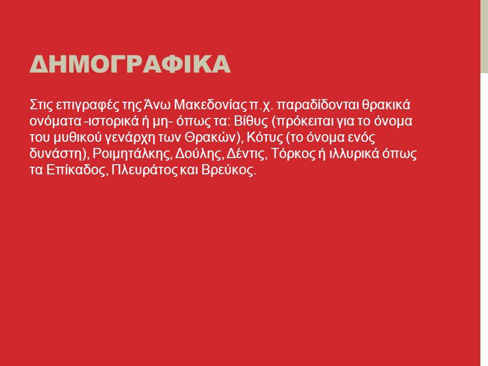ΔΗΜΟΓΡΑΦΙΚΑ Στις επιγραφές της Άνω Mακεδονίας π.χ.