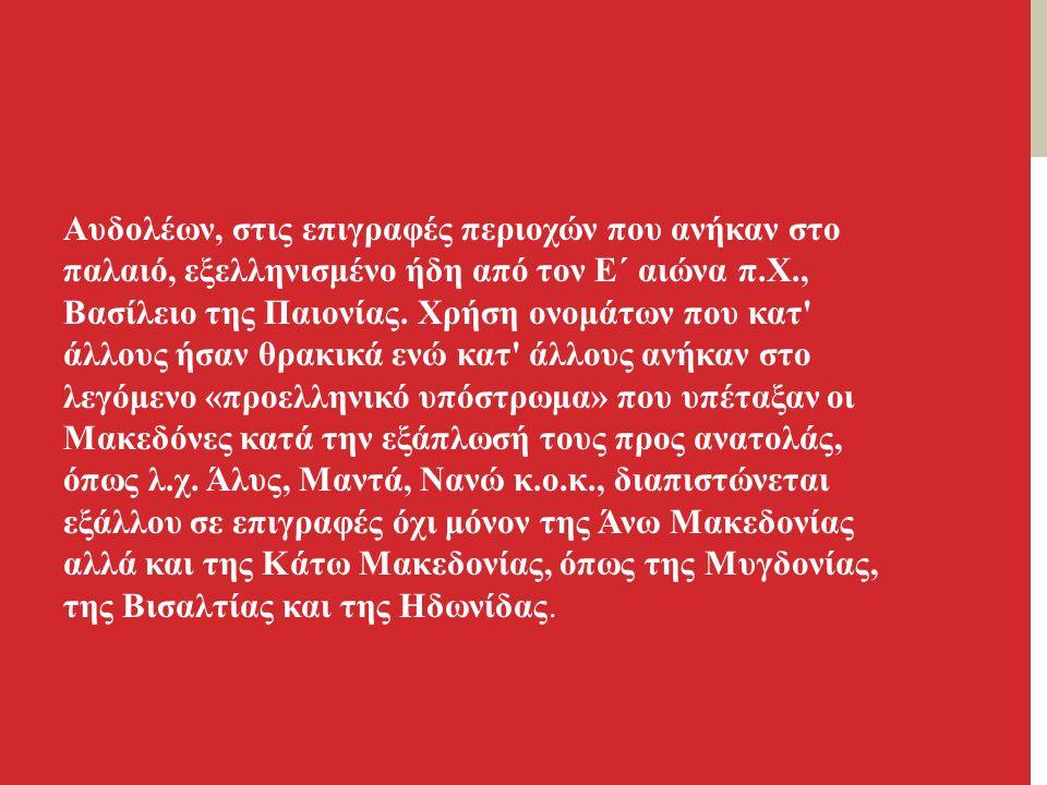 Aυδολέων, στις επιγραφές περιοχών που ανήκαν στο παλαιό, εξελληνισμένο ήδη από τον Ε΄ αιώνα π.X., Βασίλειο της Παιονίας.