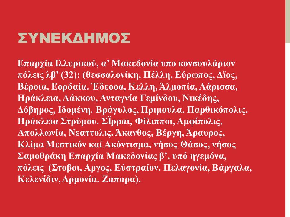 ΣΥΝΕΚΔΗΜΟΣ Επαρχία Ιλλυρικού, α' Μακεδονία υπο κονσουλάριον πόλεις λβ' (32): (θεσσαλονίκη, Πέλλη, Εύρωπος, Δϊος, Βέροια, Εορδαία.