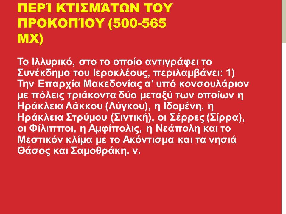 ΠΕΡΊ ΚΤΙΣΜΆΤΩΝ ΤΟΥ ΠΡΟΚΟΠΊΟΥ (500-565 ΜΧ) Το Ιλλυρικό, στο το οποίο αντιγράφει το Συνέκδημο του Ιεροκλέους, περιλαμβάνει: 1) Την Επαρχία Μακεδονίας α' υπό κονσουλάριον με πόλεις τριάκοντα δύο μεταξύ των οποίων η Ηράκλεια Λάκκου (Λύγκου), η Ιδομένη.