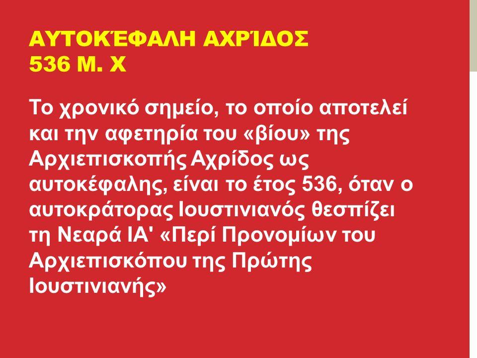 ΑΥΤΟΚΈΦΑΛΗ ΑΧΡΊΔΟΣ 536 Μ.