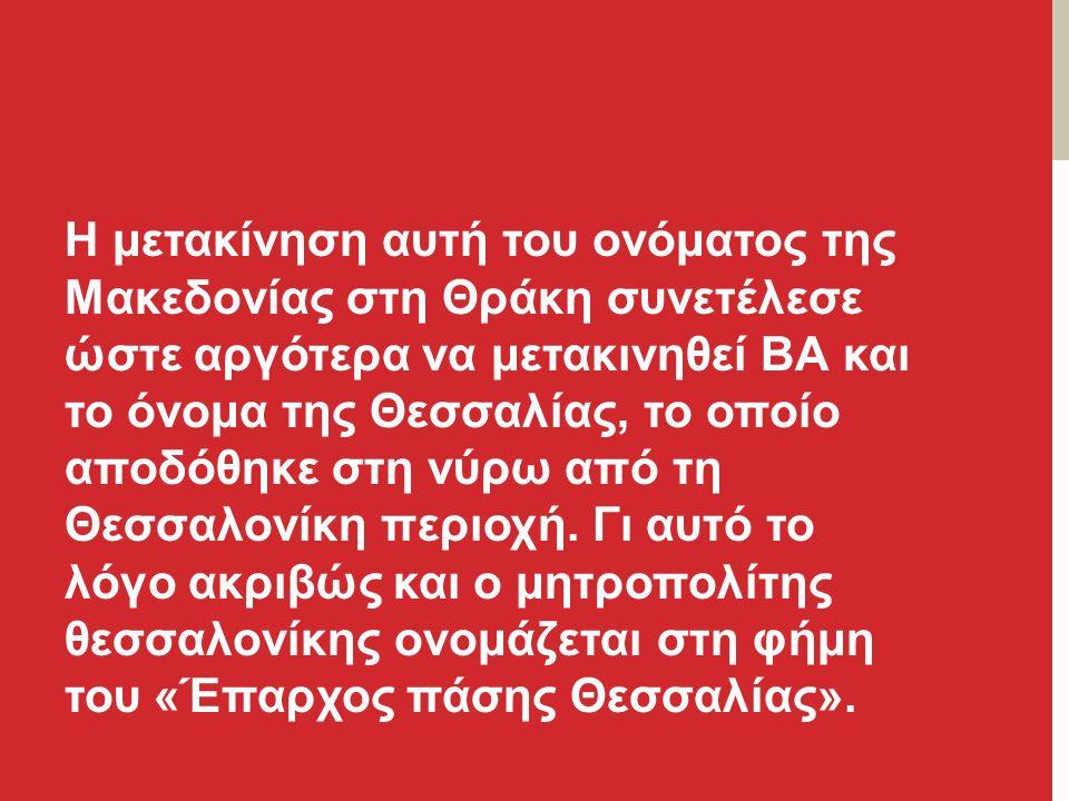 Η μετακίνηση αυτή του ονόματος της Μακεδονίας στη Θράκη συνετέλεσε ώστε αργότερα να μετακινηθεί ΒΑ και το όνομα της Θεσσαλίας, το οποίο αποδόθηκε στη νύρω από τη Θεσσαλονίκη περιοχή.