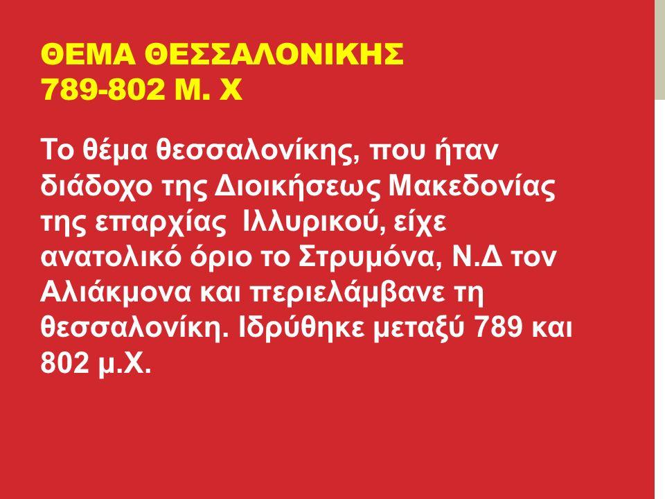 ΘΕΜΑ ΘΕΣΣΑΛΟΝΙΚΗΣ 789-802 Μ.