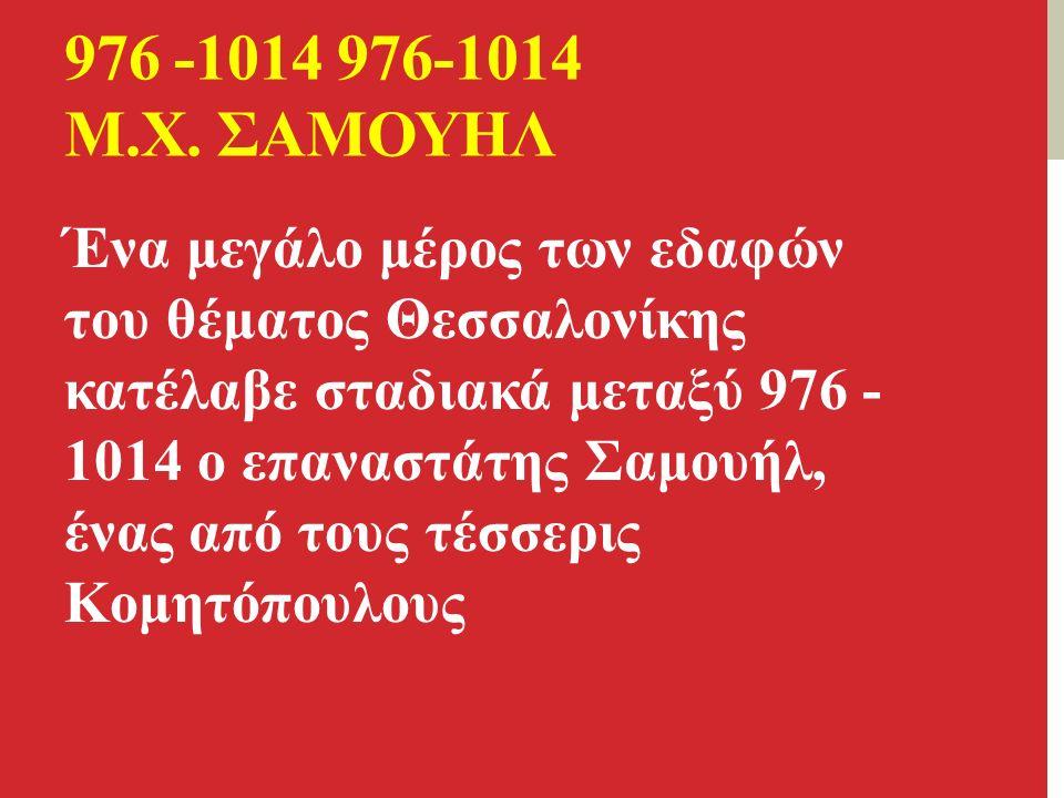 976 -1014 976-1014 Μ.Χ.