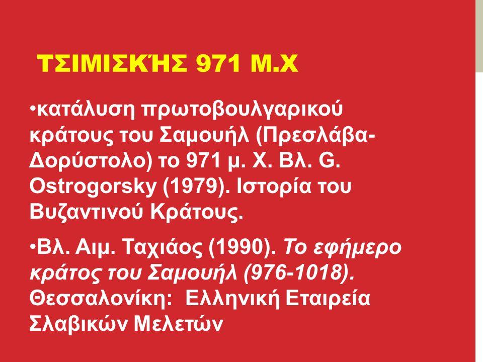 ΤΣΙΜΙΣΚΉΣ 971 Μ.Χ κατάλυση πρωτοβουλγαρικού κράτους του Σαμουήλ (Πρεσλάβα- Δορύστολο) το 971 μ.