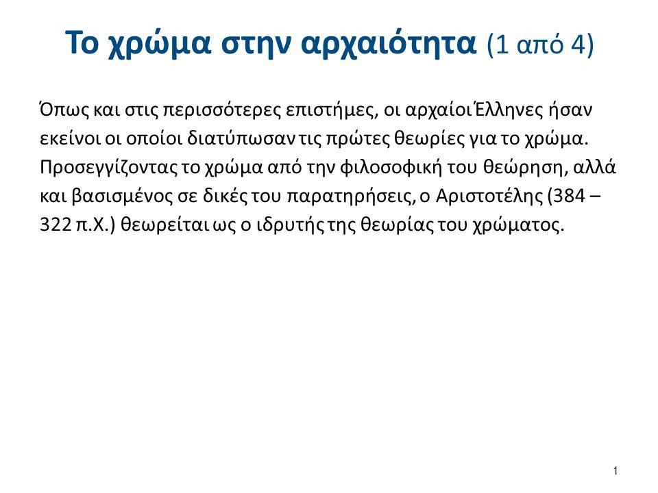 Το χρώμα στην αρχαιότητα (1 από 4) Όπως και στις περισσότερες επιστήμες, οι αρχαίοι Έλληνες ήσαν εκείνοι οι οποίοι διατύπωσαν τις πρώτες θεωρίες για τ