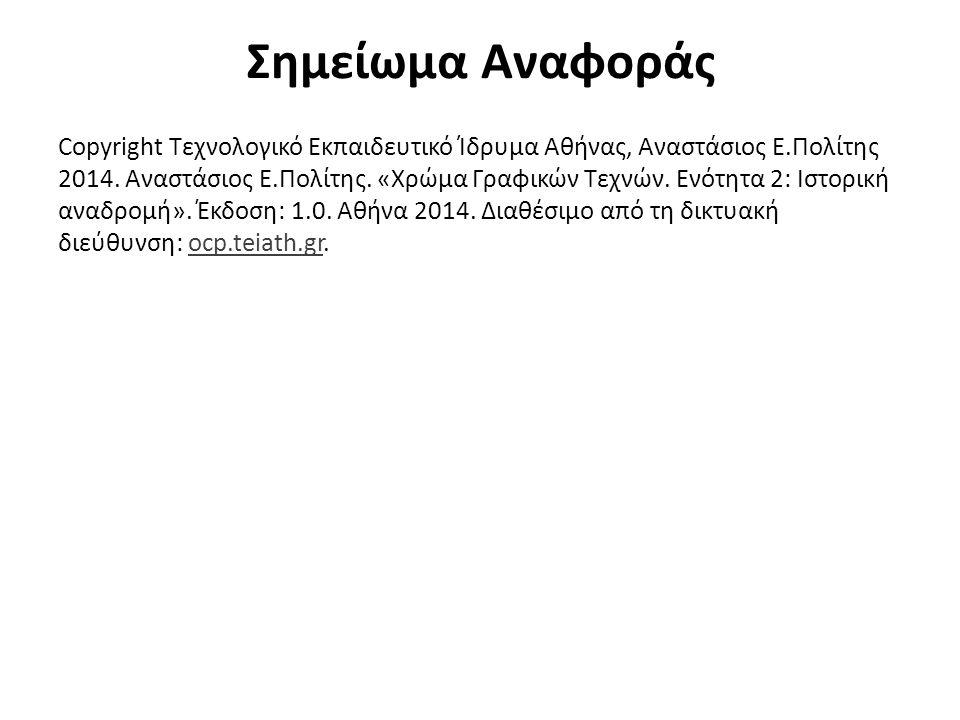 Σημείωμα Αναφοράς Copyright Τεχνολογικό Εκπαιδευτικό Ίδρυμα Αθήνας, Αναστάσιος Ε.Πολίτης 2014. Αναστάσιος Ε.Πολίτης. «Χρώμα Γραφικών Τεχνών. Ενότητα 2