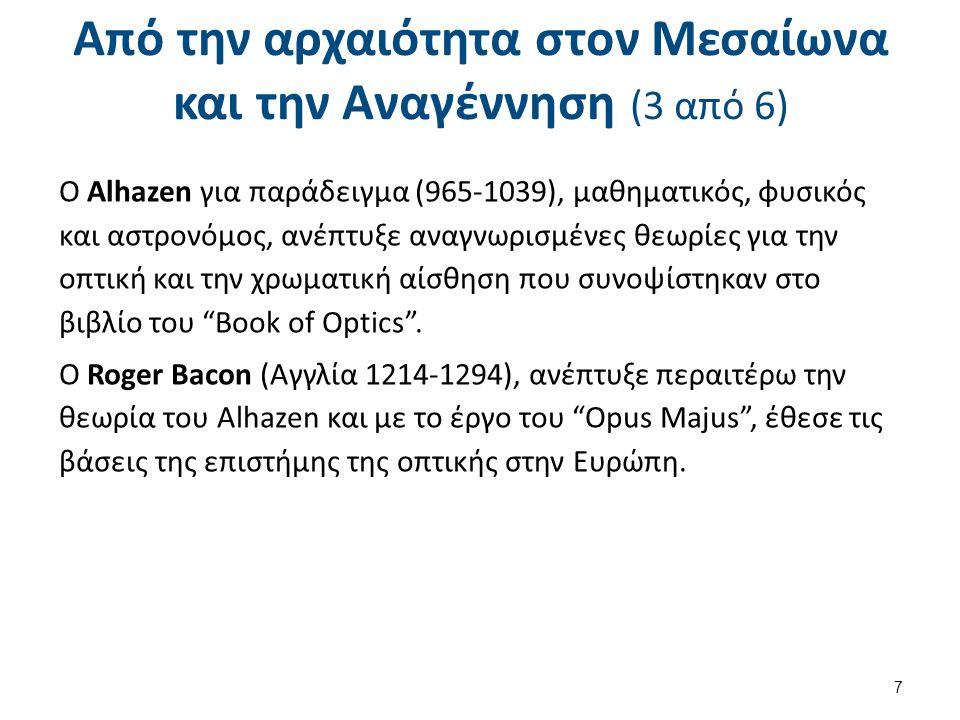 Ο Αlhazen για παράδειγμα (965-1039), μαθηματικός, φυσικός και αστρονόμος, ανέπτυξε αναγνωρισμένες θεωρίες για την οπτική και την χρωματική αίσθηση που