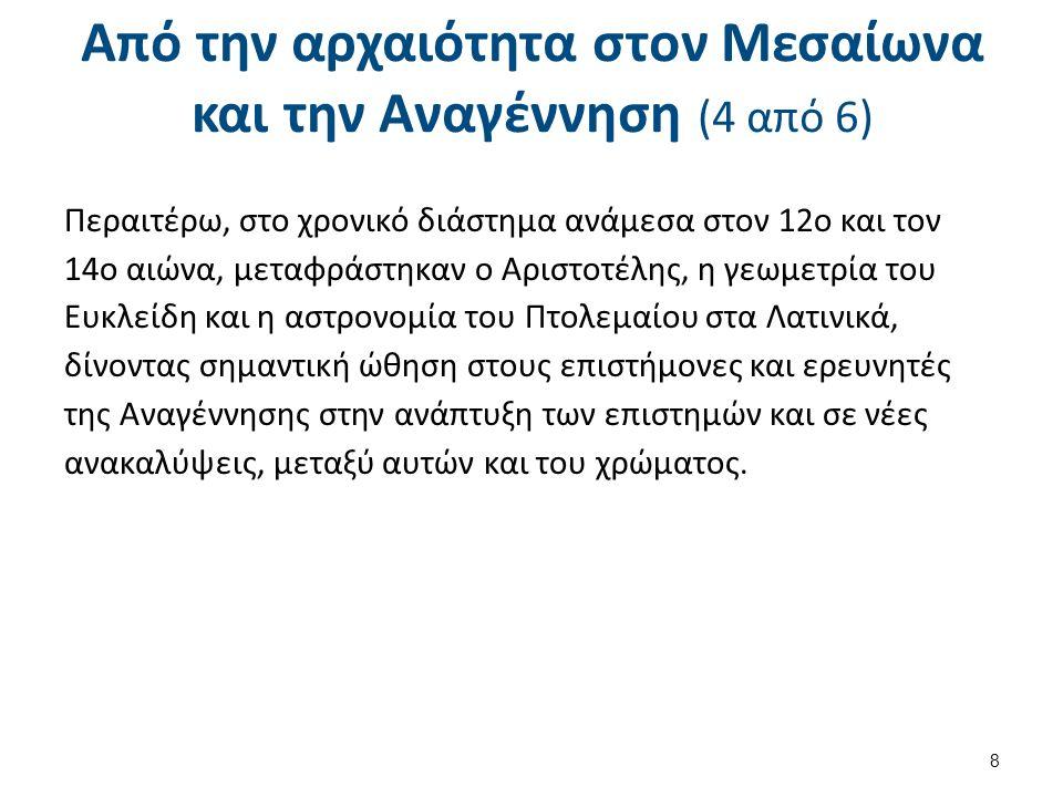Περαιτέρω, στο χρονικό διάστημα ανάμεσα στον 12ο και τον 14ο αιώνα, μεταφράστηκαν ο Αριστοτέλης, η γεωμετρία του Ευκλείδη και η αστρονομία του Πτολεμα