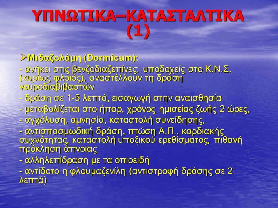 ΥΠΝΩΤΙΚΑ–ΚΑΤΑΣΤΑΛΤΙΚΑ (1)  Μιδαζολάμη (Dormicum): - ανήκει στις βενζοδιαζεπίνες: υποδοχείς στο Κ.Ν.Σ. (κυρίως φλοιός), αναστέλλουν τη δράση νευροδιαβ