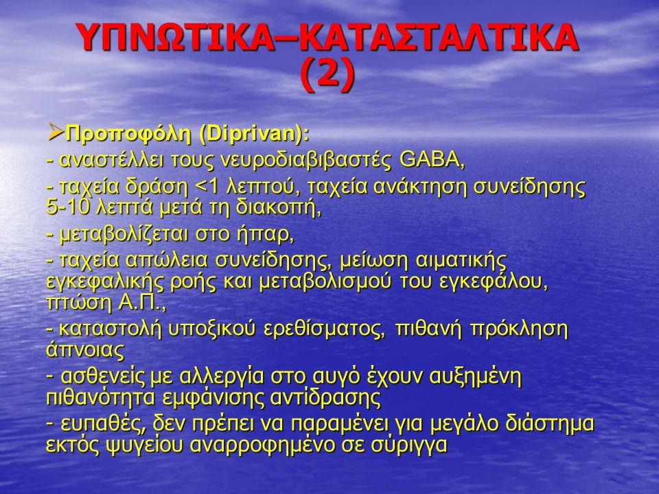 ΥΠΝΩΤΙΚΑ–ΚΑΤΑΣΤΑΛΤΙΚΑ (2)  Προποφόλη (Diprivan): - αναστέλλει τους νευροδιαβιβαστές GABA, - ταχεία δράση <1 λεπτού, ταχεία ανάκτηση συνείδησης 5-10 λ