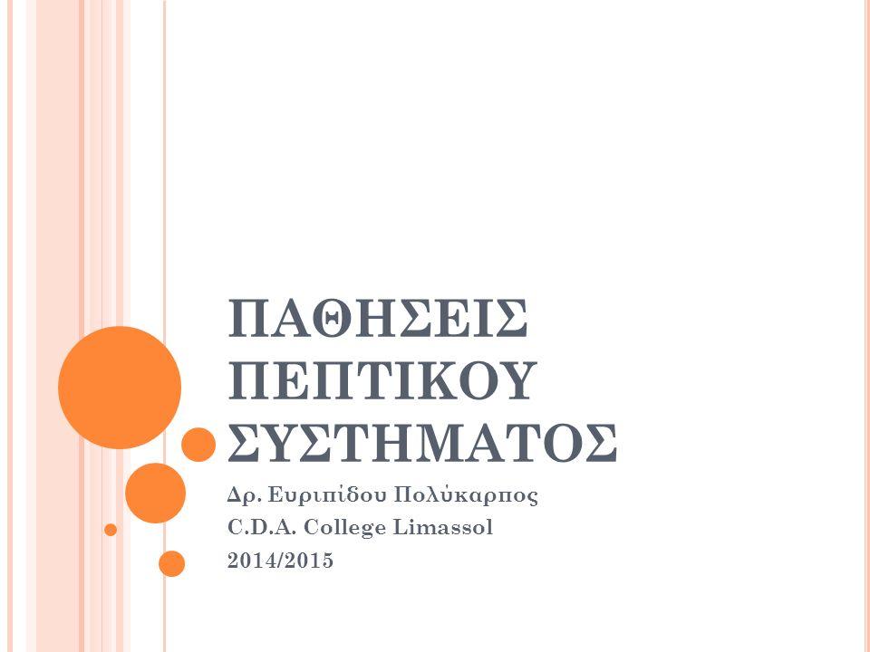 ΠΑΘΗΣΕΙΣ ΠΕΠΤΙΚΟΥ ΣΥΣΤΗΜΑΤΟΣ Δρ. Ευριπίδου Πολύκαρπος C.D.A. College Limassol 2014/2015
